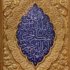 Al-Tathīr Verse | 33:33
